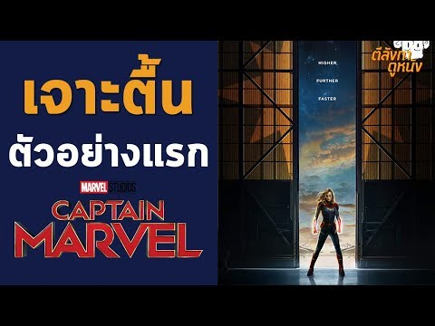 ?  Captain Marvel -  LIVE