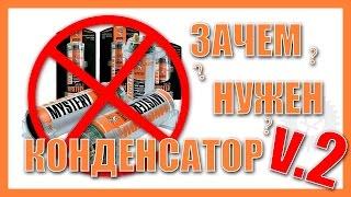видео Конденсатор для сабвуфера. Энциклопедия автомобилиста Avtomp3.ru