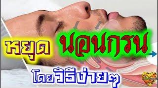 วิธีแก้นอนกรนอย่างง่าย ใครที่นอนกรนเสียงดัง ต้องลอง (Sleep snoring)