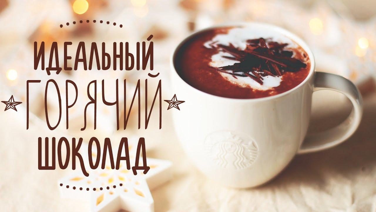 Как приготовить горячий шоколад дома  KitchenMagru