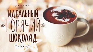 Как приготовить горячий шоколад? | Веганский рецепт