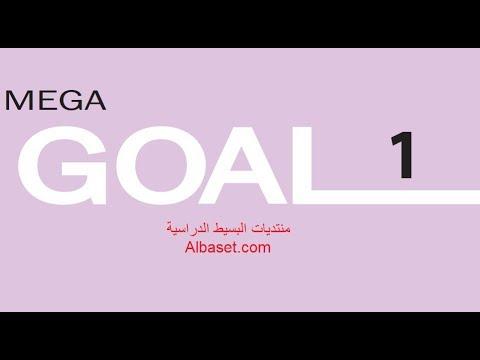حل كتاب النشاط mega goal 1