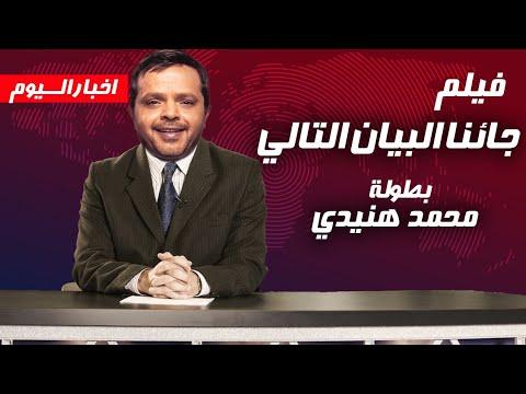 فيلم السهرة الكوميدى جائنا البيان التالى بطولة محمد هنيدي ضحك هستيري Youtube