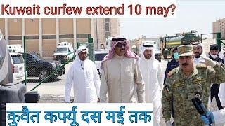 Kuwait extends curfew 10 may,kuwait labour low news,kuwait,currency exchange shop open in kuwait