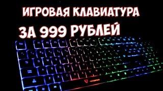 иГРОВАЯ КЛАВИАТУРА ЗА 999 РУБЛЕЙ !?