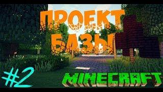 Minecraft - Champions #2 Проект базы