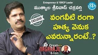 YSRCP Leader Muthyala Srinivas Chakravarthy Full Interview    మీ iDream Nagaraju B.Com #374