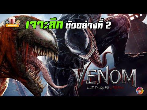 เจาะลึกตัวอย่างที่ 2 Venom: Let There Be Carnage   ดูหนังอย่างเรา