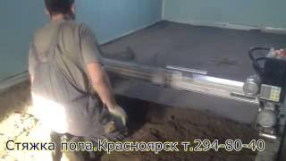 Стяжка пола. Красноярск(, 2014-03-31T16:00:42.000Z)