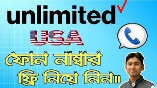 Get Unlimited Free USA Number Easily | Free international virtual USA phone unmber Bangla 2019
