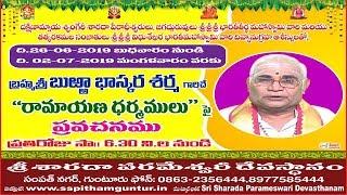 27062019  Ramayana Dharmamulu Pravachanam by Sri Burra Bhaskara Sarma