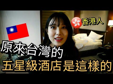 【台灣Vlog】房間比我家大3倍的台灣五星級酒店!! 一整晚去廁所都被'OO'嚇倒了