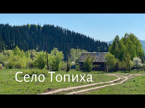 Село Топиха. Восточный