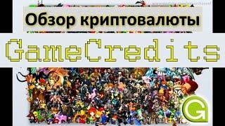 GameCredits - криптовалюта для геймеров. Обзор.
