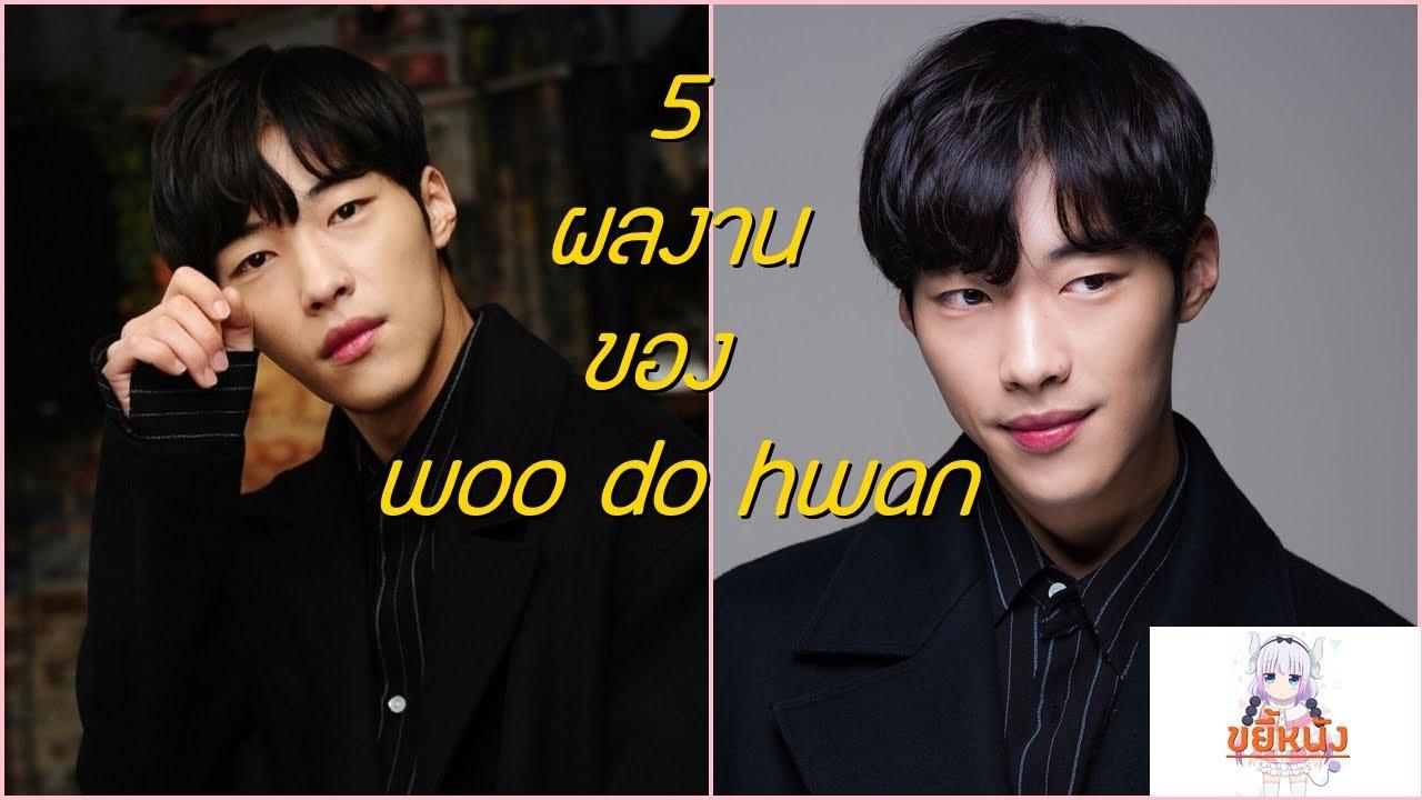 Photo of woo do hwan ภาพยนตร์และรายการโทรทัศน์ – [ขยี้หนัง] 5 ผลงานของ Woo Do Hwan ที่ไม่ควรพลาด