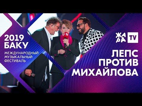 ЛЕПС ПРОТИВ МИХАЙЛОВА ///// ЖАРА В БАКУ 2019