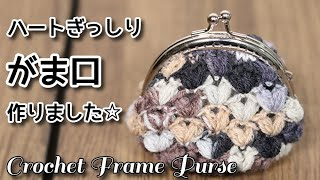 しぶめの色で可愛いハートぎっしりがま口作りました☆Crochet Frame Purse☆かぎ針編みがま口編み方