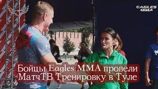Тренировка на центральной площади Тулы C бойцами Eagles MMA