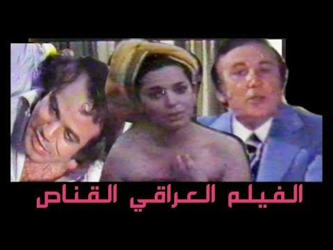 الفيلم العراقي - القناص ( نزار قباني - سامي قفطان - غزوة الخالدي - قاسم الملاك - هاني هاني ) motarjam