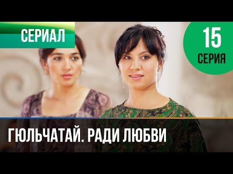 Гюльчатай. Ради любви 15 серия - Мелодрама | Фильмы и сериалы - Русские мелодрамы