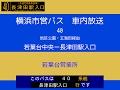 横浜市営バス 40系統B 長津田駅入口行 車内放送