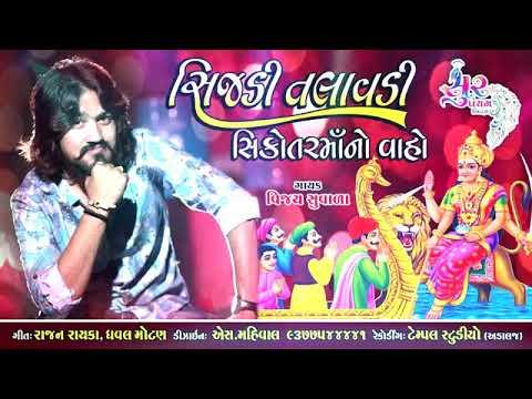 विजय SUVADA नए गाने के Sijadi Talavadi sikotar maa- Jaymin Andej thumbnail