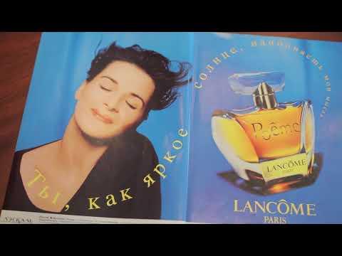 Мои парфюмерные 90-е. Lancome Poeme и другие ароматы Жака Кавалье. Gaultier Classique. YSL Cinema
