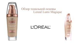 Обзор тона Loreal Lumi Magique + Giveaway (Побед. Anya Khasanova)(Всем привет, В последнее время у началась какая то мания на тональные средства и мне хочется купить сразу..., 2012-12-12T13:14:05.000Z)