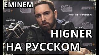 Eminem - Higher (Выше) (Русские субтитры / на русском / Rus Sub) Lyric Video