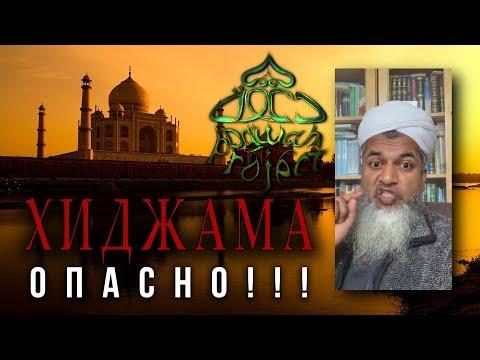 ХИДЖАМА: ОПАСНО! РИСК ПОТЕРИ ЗДОРОВЬЯ! - Хасан Али