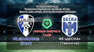 FC Balkany vs Desna full match