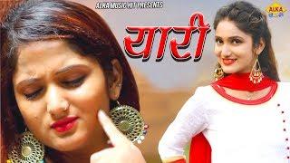 New Haryanvi Song : Yaari || Miss Ada || Deepak Saini || Haryanvi Song 2019