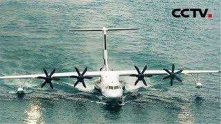 《新中国的第一》 我国首款大型水陆两栖飞机   CCTV