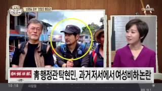 """민정실에 간 """"MB 사죄해"""" thumbnail"""