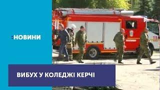 У коледжі в анексованій Керчі в Криму стався вибух
