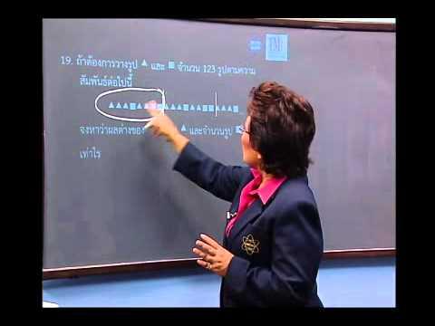เฉลยข้อสอบ TME คณิตศาสตร์ ปี 2553 ชั้น ป.4 ข้อที่ 19