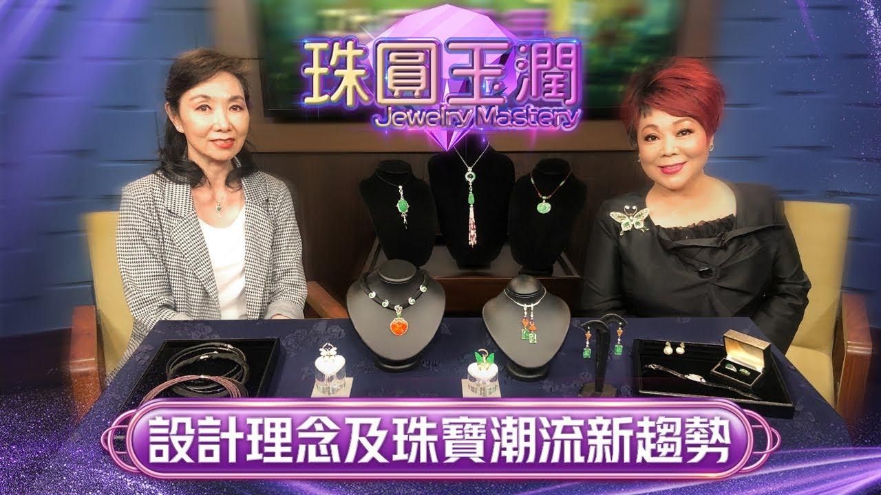 設計理念及珠寶潮流新趨勢  《珠圓玉潤》EP 13 Jewelry Mastery 07132021【天下衛視 Sky Link TV】