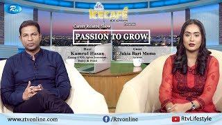 Passion to Grow | Ep-14 | প্যাশন টু গ্রো | KAMRUL HASAN | Zakia Bari Momo | Career Related Talk Show