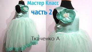 Как пошить Детское Платье! Как сделать выкройку! Шьем Юбку Платья Асимметричного Покроя часть 2
