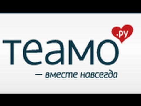 Регистрация на сайте teamo.ru