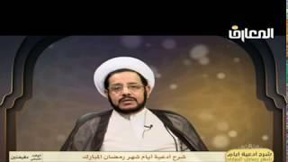 سماحة الشيخ محمد العباد / شرح دعاء اليوم الثاني من شهر رمضان المبارك