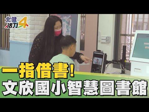 文欣國小智慧圖書館  用手指即可借書!
