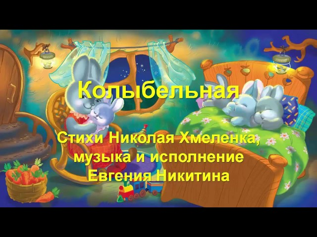 Смотреть видео Колыбельная для племянницы