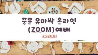 중문 유아싹 온라인 예배(21.9.5)