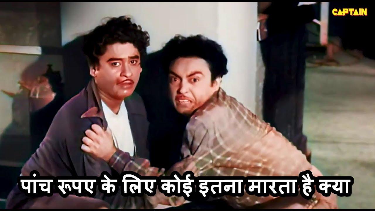 पांच रूपए के लिए कोई इतना मारता है क्या || किशोर कुमार, मधुबाला, अशोक कुमार || Comdey Scenes