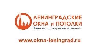 Производство пластиковых окон в СПб