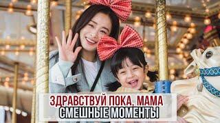 """Смешные моменты к дораме """"Здравствуй пока, мама"""" / Hi Bye Mama"""