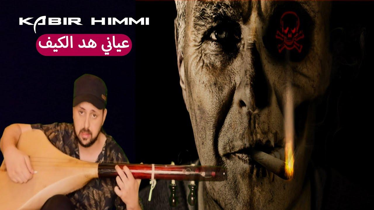 Download عياني هد الكيف أبويا / kabir himmi