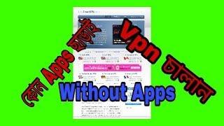 কোন অ্যাপ ছাড়াই ফ্রী VPN চালান |  Free vpn on Android