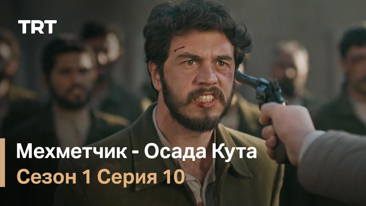 Мехметчик - Осада Кута Сезон 1 - Серия 10